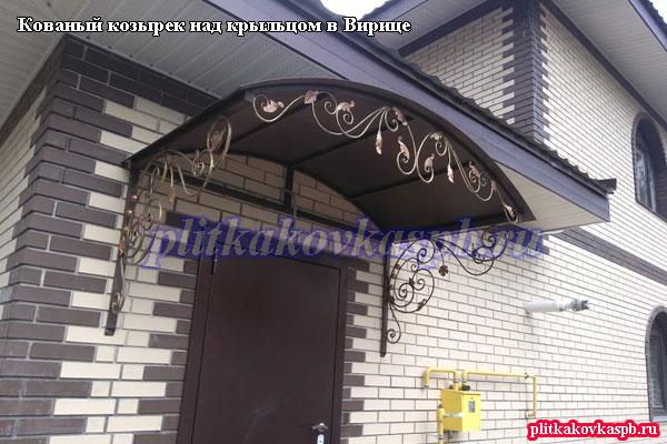 Кованый козырек над крыльцом в городе Вирица (Гатчинский район Ленинградской области)