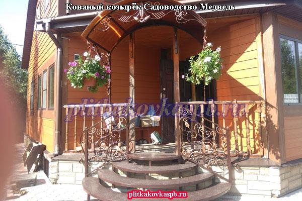 Пример кованого козырька в Садоводстве Медведь Ломоносовского района Ленинградской области