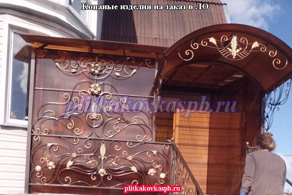 Кованые изделия на заказ в Ленинградской области