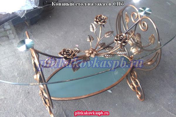 Кованый стол на заказ в Ленинградской области